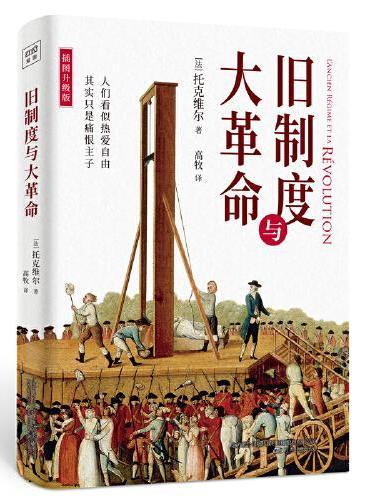 旧制度与大革命(全新插图升级版)牛津大学百年来指定必读书目!深入分析法国大革命的得失与教训,对当今的中国与世界仍有启示。