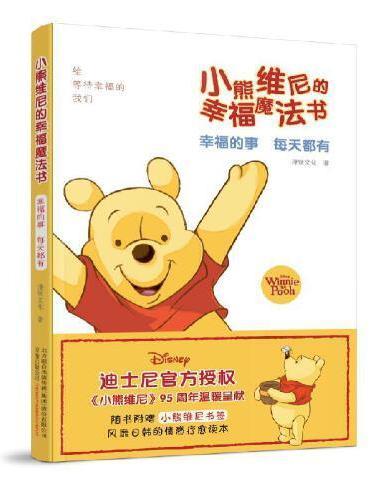 小熊维尼的幸福魔法书.幸福的事  每天都有