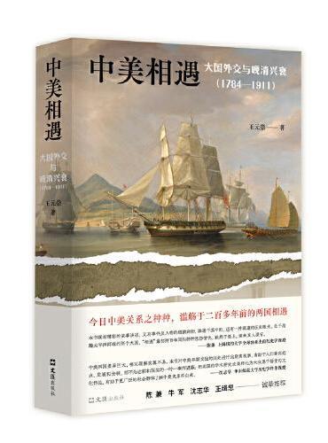 中美相遇:大国外交与晚清兴衰(1784-1911)(还原教科书之外的历史细节,颠覆对中美两国的传统认知。)