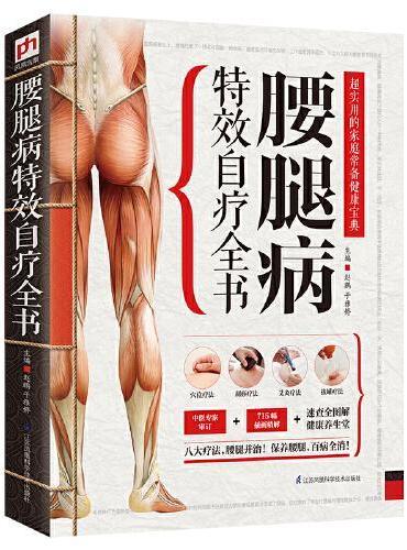 腰腿病特效自疗全书