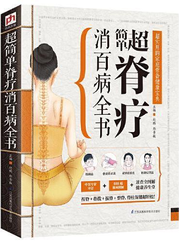 超简单脊疗消百病全书