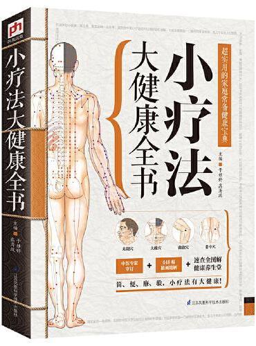 小疗法大健康全书