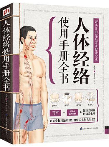 人体经络使用手册全书