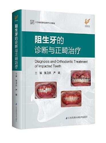 阻生牙的诊断与正畸治疗(精)
