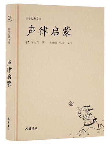 国学经典文库:声律启蒙