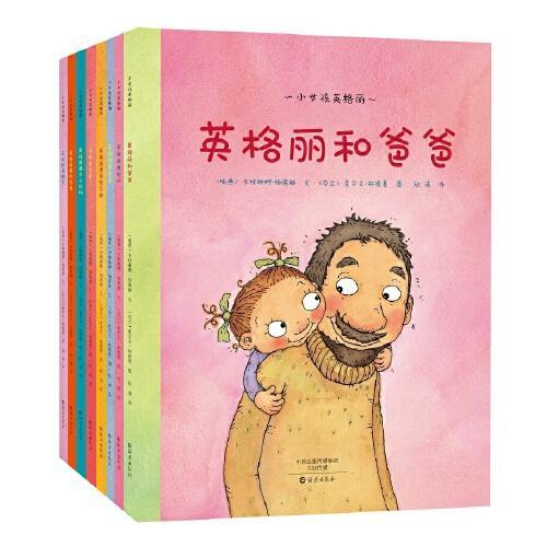 英格丽成长绘本系列(套装8册)沟通桥梁书 亲子绘本 图画书
