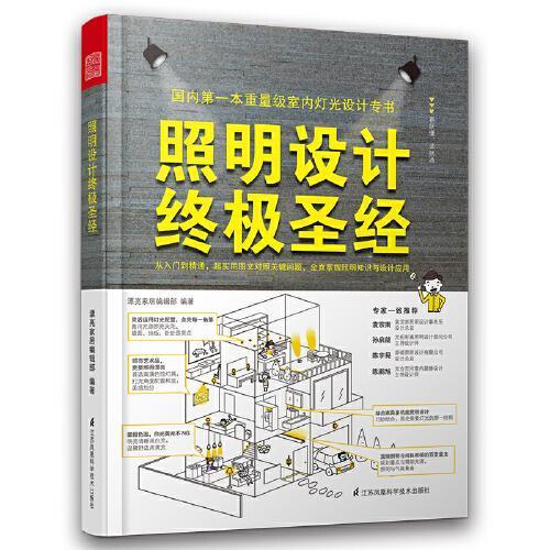 照明设计圣经+图解照明设计+照明法则+室内设计实用配色手册(套装4册)室内配色 照明设计基础教程系列