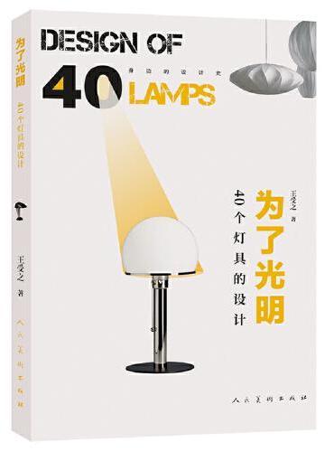 身边的设计史 为了光明??40个灯具的设计