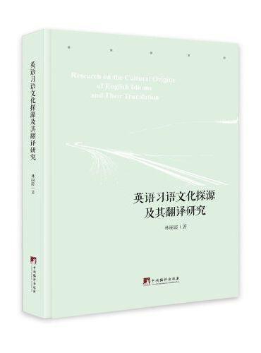 英语习语文化探源及翻译研究