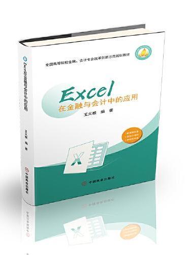 Excel在金融与会计中的应用