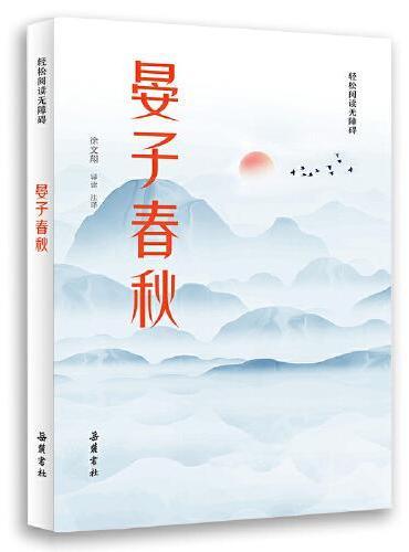 晏子春秋(轻松阅读无障碍)