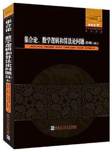 集合论、数学逻辑和算法论问题(第5版)俄文