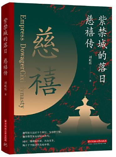 紫禁城的落日:慈禧传