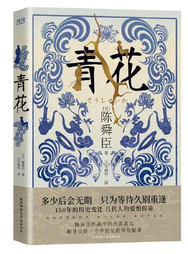 青花(国宝级文学大师陈舜臣作品中的另类表达,揭开尘封一个半世纪的青花秘事。)