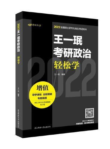 2022王一珉考研政治轻松学