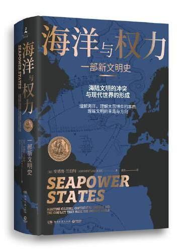 """海洋与权力:一部新文明史(学者施展、李筠强烈推荐,一部真正解读关于海权的一切的""""大思考""""作品)"""