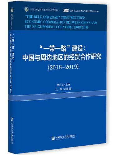 """""""一带一路""""建设:中国与周边地区的经贸合作研究(2018-2019)"""