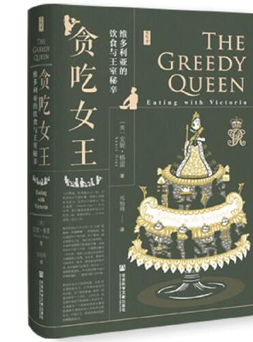 思想会·贪吃女王:维多利亚的饮食与王室秘辛