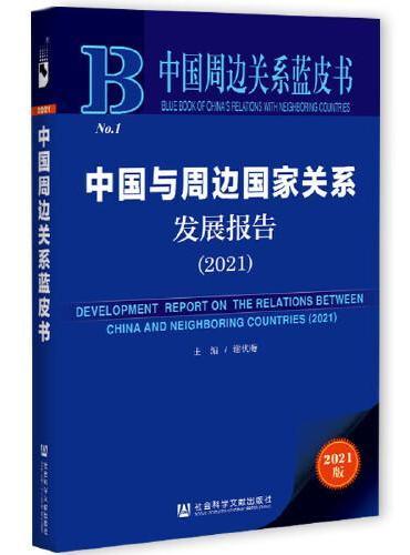 中国周边关系蓝皮书:中国与周边国家关系发展报告(2021)