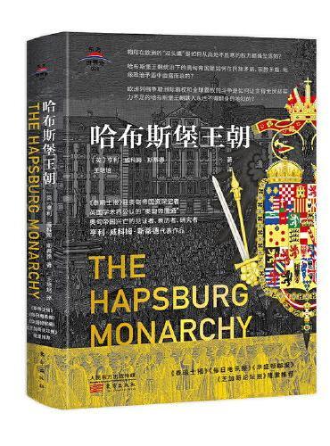 东方世界史008:哈布斯堡王朝
