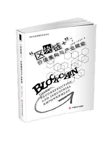 """""""区块链+"""":价值重构与产业赋能"""