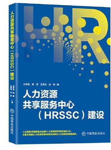 人力资源共享服务中心(HRSSC)建设