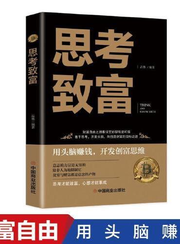 思考致富 全译本人生顿悟力之方法励志成功人生哲学读物 致富技能训练书 改变命运从激发潜意识的能量开始 成功励志书籍