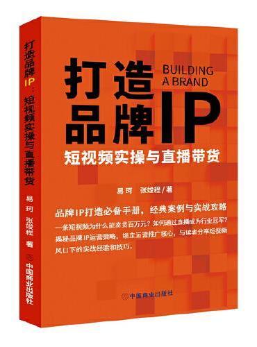 打造品牌IP:短视频实操与直播带货