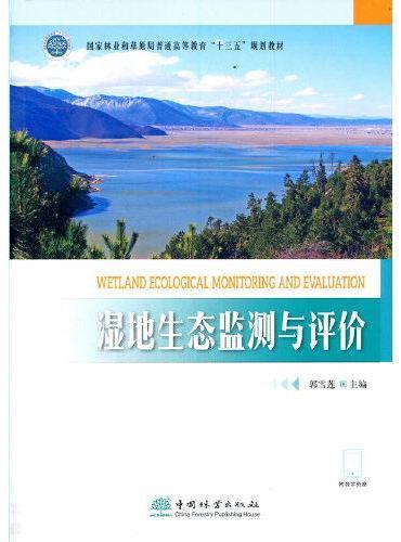 湿地生态监测与评价(国家林业和草原局普通高等教育十三五规划教材)