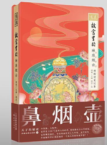 博典·博物馆笔记书——故宫里的琳琅烟云