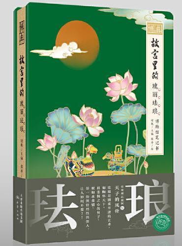 博典·博物馆笔记书——故宫里的瑰丽珐琅