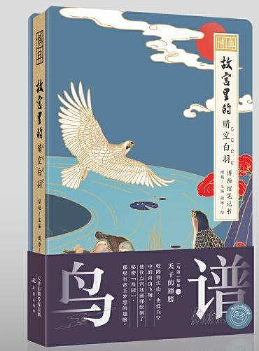博典·博物馆笔记书——故宫里的晴空白羽