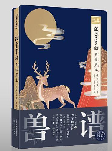 """博典·博物馆笔记书——故宫里的森林""""萌""""主"""