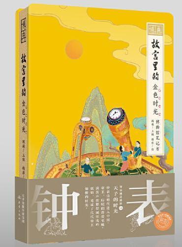 博典·博物馆笔记书——故宫里的金色时光