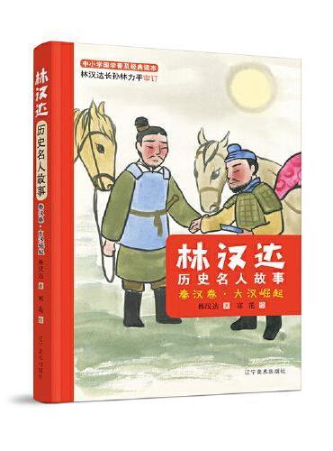 林汉达历史名人故事:秦汉卷·大汉崛起