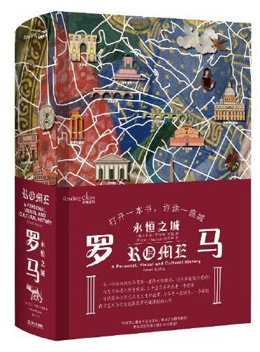 罗马:永恒之城(纽约时报艺术版重量级评论家罗伯特.休斯鸿篇巨著,写透罗马艺术的前世今生,豪华精装)