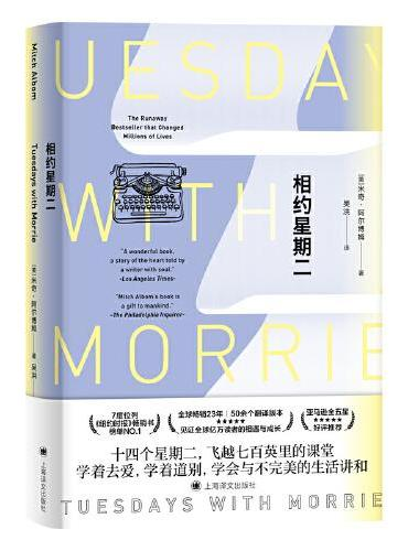 相约星期二(2021年新版)(Tuesdays With Morrie)