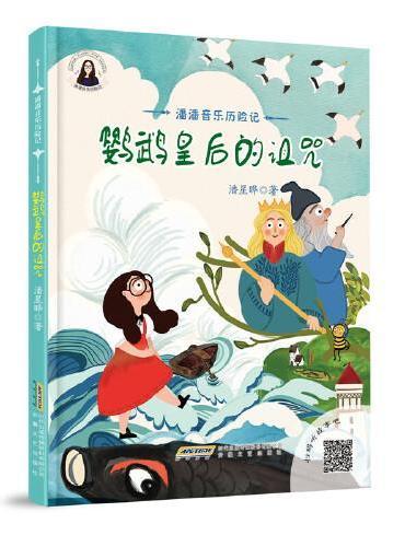 潘潘音乐历险记:鹦鹉皇后的诅咒