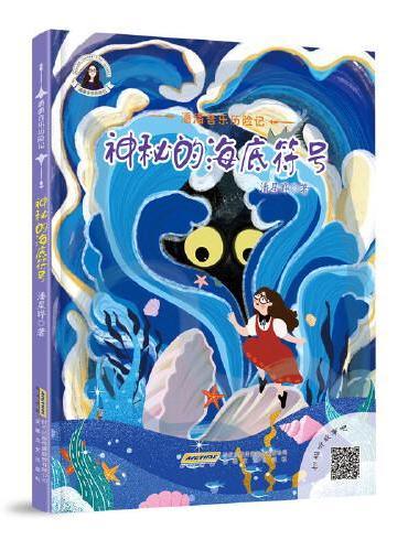 潘潘音乐历险记:神秘的海底符号