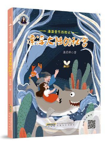 潘潘音乐历险记:漂浮大陆的秘密