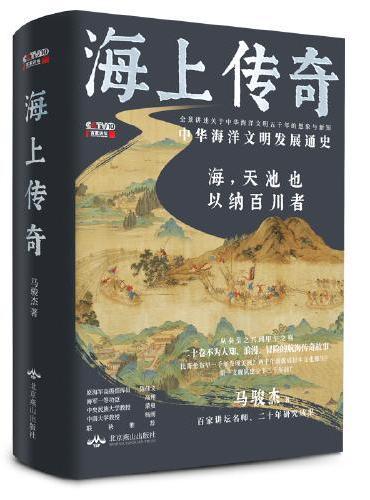 海上传奇:中国海洋文明发展通史