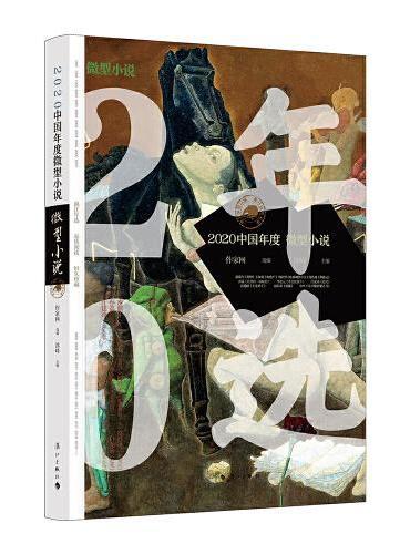 2020中国年度微型小说