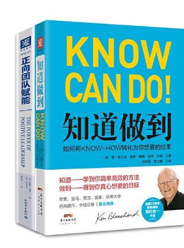 领导力法则:知道做到(精装)+正向团队赋能(套装2册)