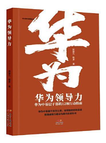 华为领导力——华为中基层干部的12项行动指南