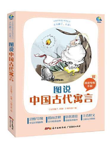 太有趣了,名著!图说中国古代寓言