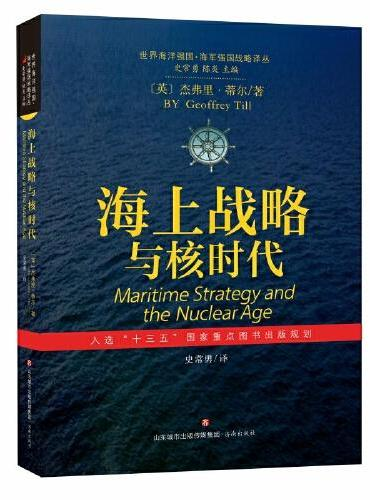 世界海洋强国·海军强国战略译丛:海上战略与核时代