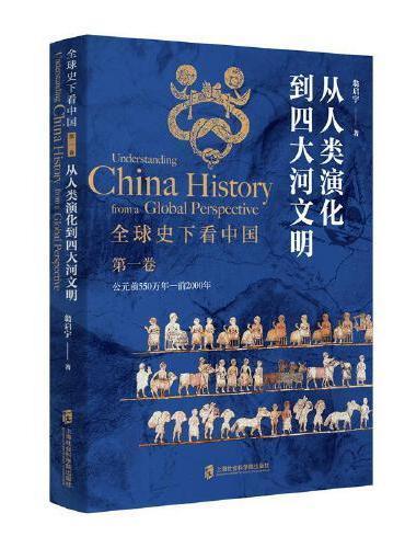 全球史下看中国 第一卷:从人类演化到四大河文明