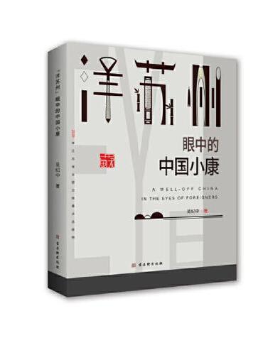 """""""洋苏州""""眼中的中国小康"""