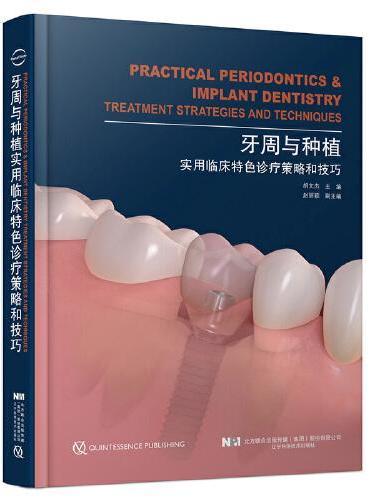 牙周与种植实用临床特色诊疗策略和技巧