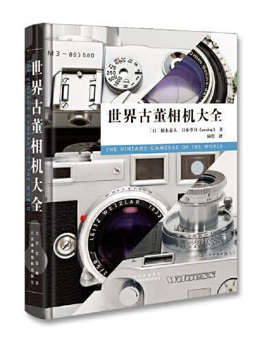 世界古董相机大全